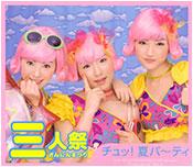 Chu! Natsu Party