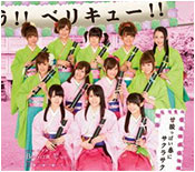 Amazuppai Haru ni SakuraSaku Berryz Reg
