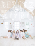 Kanjuku Berryz Koubou The Final Completion Box Limited Edition A