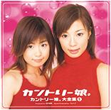 Country Musume Daizenshuu 1