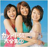Country Musume Daizenshuu 2