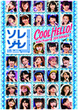 Hello! Project 2013 SUMMER COOL HELLO! ~Sorezore!~