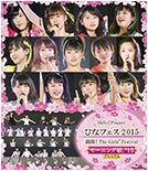 Hello! Project Hina Fest 2015 ~Mankai! The Girls' Festival~ (Morning Musume '15 Premium) Blu-Ray Cover