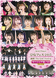 Hello! Project Hina Fest 2015 ~Mankai! The Girls' Festival~ (Morning Musume '15 Premium) DVD Cover