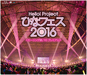 Hello! Project Hina Fest 2016 ‹Morning Musume '16 Premium› Blu-Ray Cover