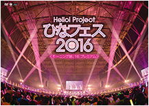 Hello! Project Hina Fest 2016 ‹Morning Musume '16 Premium› DVD Cover