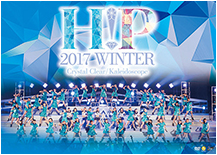 Hello!Project 2017 WINTER ~Crystal Clear・Kaleidoscope~ DVD Cover