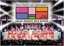 Hello! Project 20th Anniversary!! Hello! Project 2019 WINTER ~YOU & I・NEW AGE~ DVD Cover
