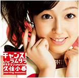 Mes covers : Koharu Kusumi ~ NEW ! Kirarin_chance