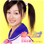 Mes covers : Koharu Kusumi ~ NEW ! Kirarin_koi