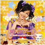 Mes covers : Koharu Kusumi ~ NEW ! Kirarin_papancake2