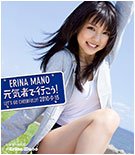 [Resim: mano_genkimono_b.jpg]