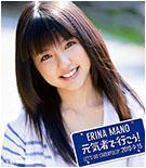 [Resim: mano_genkimono_r.jpg]