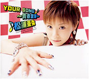 YOUR SONG ~Seishun Sensei~