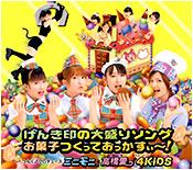 Genki Jirushi no Oomori Song