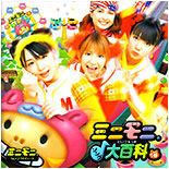 Minimoni Song Daihyakka Ichimaki