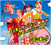 Minimoni. Telephone! Rin Rin Rin