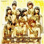Kono Chikyuu no Heiwa wo Honki de Negatterun da yo! Limited Edition C