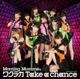 Wakuteka Take a chance Limited Edition A
