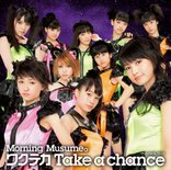 Wakuteka Take a chance Limited Edition C