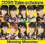 Wakuteka Take a chance Limited Edition E