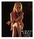 Kuyashi Namida Porori