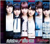 Ee Ka!?/'Ii Yatsu' Limited Edition D