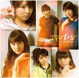 Mystery Night!/Eighteen Emotion Limited Edition B
