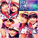 Suki yo, Junjou Hankouki. Limited A Edition