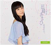Sakura Tokei/Uya no Tsuki